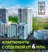 Апартаменты с отделкой на Кутузовском